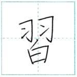 漢字を書こう 楷書 習[shuu] Kanji regular script