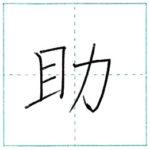 漢字を書こう 楷書 助[jo] Kanji regular script