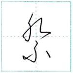 草書にチャレンジ 祭[sai] Kanji cursive script