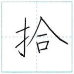 漢字を書こう 楷書 拾[shuu] Kanji regular script