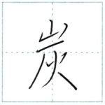 少し崩してみよう 行書 炭[tan] Kanji semi-cursive