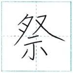 漢字を書こう 楷書 祭[sai] Kanji regular script