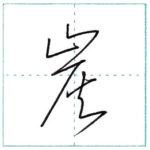 草書にチャレンジ 炭[tan] Kanji cursive script