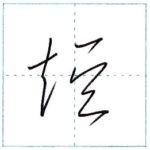 草書にチャレンジ 短[tan] Kanji cursive script
