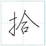 少し崩してみよう 行書 拾[shuu] Kanji semi-cursive