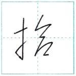 草書にチャレンジ 拾[shuu] Kanji cursive script
