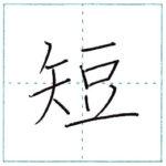 漢字を書こう 楷書 短[tan] Kanji regular script