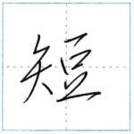 少し崩してみよう 行書 短[tan] Kanji semi-cursive