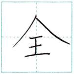 漢字を書こう 楷書 全[zen] Kanji regular script