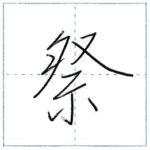 少し崩してみよう 行書 祭[sai] Kanji semi-cursive