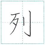 漢字を書こう 楷書 列[retsu] Kanji regular script
