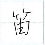 少し崩してみよう 行書 笛[teki] Kanji semi-cursive