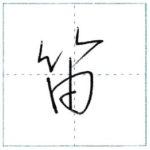 草書にチャレンジ 笛[teki] Kanji cursive script