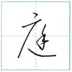 草書にチャレンジ 庭[tei] Kanji cursive script
