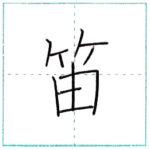 漢字を書こう 楷書 笛[teki] Kanji regular script