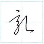 草書にチャレンジ 乳[nyuu] Kanji cursive script