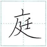 漢字を書こう 楷書 庭[tei] Kanji regular script