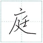 少し崩してみよう 行書 庭[tei] Kanji semi-cursive