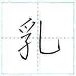 漢字を書こう 楷書 乳[nyuu] Kanji regular script