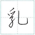 少し崩してみよう 行書 乳[nyuu] Kanji semi-cursive