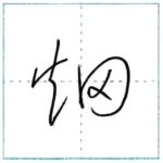 草書にチャレンジ 畑[hatake] Kanji cursive script