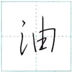 少し崩してみよう 行書 油[yu] Kanji semi-cursive