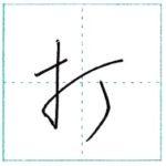 草書にチャレンジ 打[da] Kanji cursive script