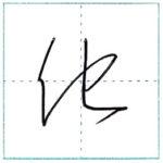 草書にチャレンジ 他[ta] Kanji cursive script