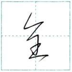 草書にチャレンジ 全[zen] Kanji cursive script