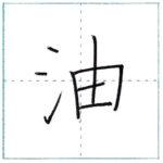 漢字を書こう 楷書 油[yu] Kanji regular script
