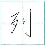 少し崩してみよう 行書 列[retsu] Kanji semi-cursive
