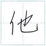 少し崩してみよう 行書 他[ta] Kanji semi-cursive