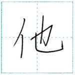 漢字を書こう 楷書 他[ta] Kanji regular script