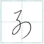 草書にチャレンジ 列[retsu] Kanji cursive script