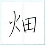 漢字を書こう 楷書 畑[hatake] Kanji regular script