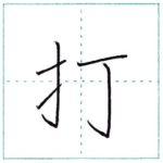 漢字を書こう 楷書 打[da] Kanji regular script