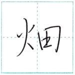 少し崩してみよう 行書 畑[hatake] Kanji semi-cursive