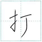 少し崩してみよう 行書 打[da] Kanji semi-cursive