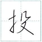 少し崩してみよう 行書 投[tou] Kanji semi-cursive