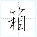 少し崩してみよう 行書 箱[hako] Kanji semi-cursive