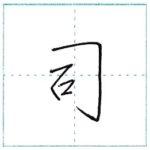 少し崩してみよう 行書 司[shi] Kanji semi-cursive
