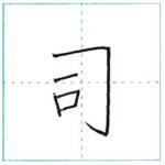 漢字を書こう 楷書 司[shi] Kanji regular script