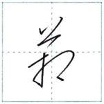 草書にチャレンジ 箱[hako] Kanji cursive script