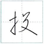 草書にチャレンジ 投[tou] Kanji cursive script