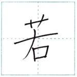 漢字を書こう 楷書 若[jaku] Kanji regular script