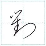 草書にチャレンジ 対(對)[tai] Kanji cursive script