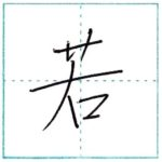 少し崩してみよう 行書 若[jaku] Kanji semi-cursive 1/2
