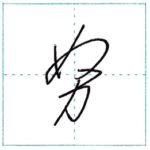 草書にチャレンジ 努[do] Kanji cursive script