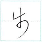 草書にチャレンジ 歩[ho] Kanji cursive script