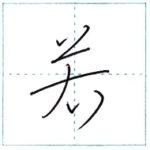 少し崩してみよう 行書 若[jaku] Kanji semi-cursive 2/2